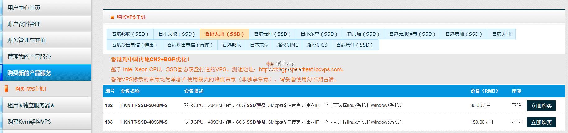 LOCVPS香港大埔CN2 VPS补货:2核2G、终身8折、64元/月,免备案建站