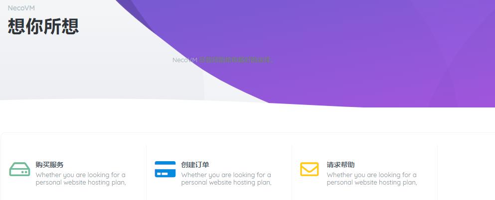 NecoVM:国内联通大带宽VPS8.8折 徐州及江苏机房,100M大带宽¥199/年