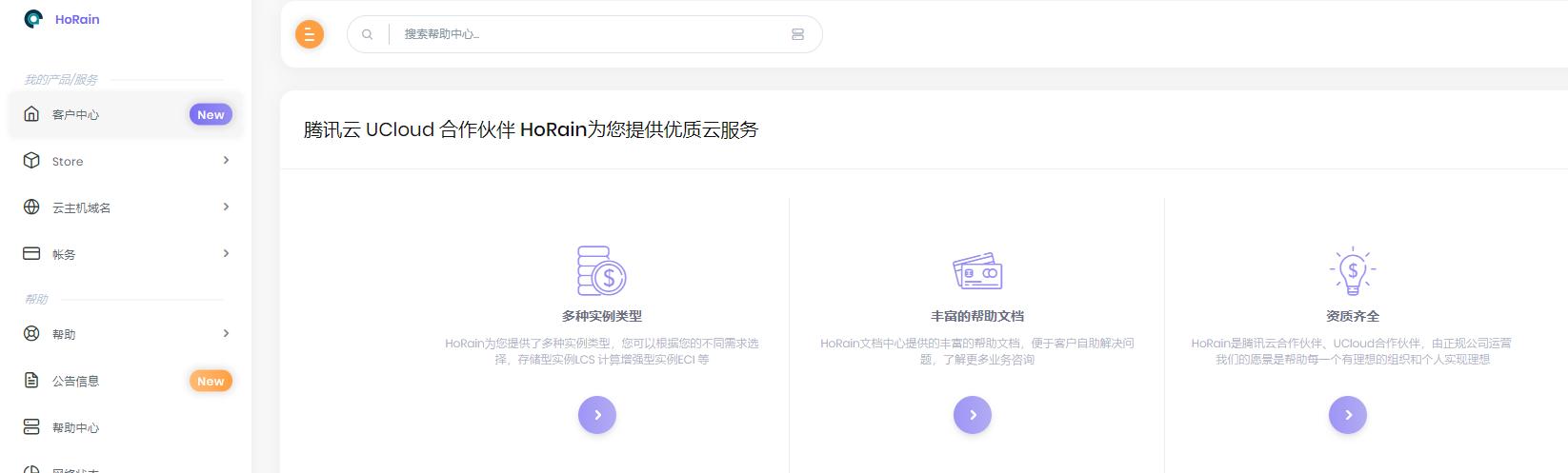 HoRain Cloud:美国便宜VPS,2核4G每月仅需78元/月