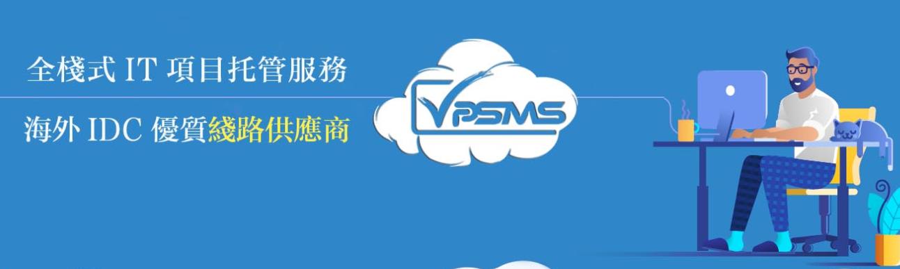 VPSMS:1核51M平均50元/月起 美国安畅GIA新品上线七折