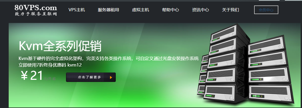 80VPS:韩国不限流量VPS优惠促销,2核1G/4核2G各限量10台,年付349元起