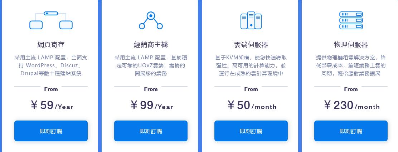 UOvZ香港日本百兆独享服务器,双路E5-2450L(16核32线程)/16G内存,无限流量,¥2000/月