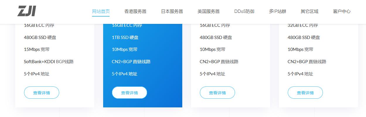 ZJI香港葵湾六折特惠服务器补货+新上4C站群服务器,E5/16G,450元起!更有100M独享无限流量美国CN2服务器