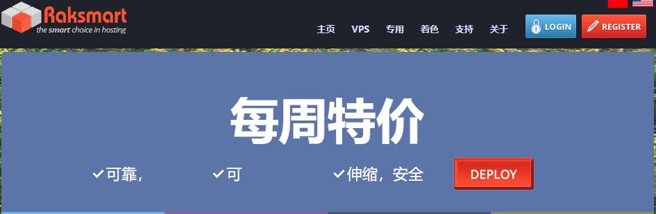 Raksmart:日本CN2无限流量服务器促销,VPS五折$49.5/年,E5独立服务器$99/月起