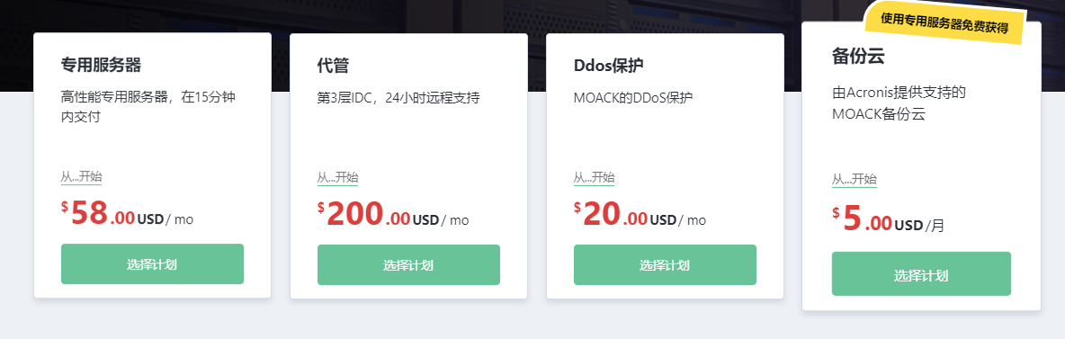MOACK:韩国CN2服务器限时特价$39/月(原价$159),双路E5-2620 V3,32G,10M无限流量,电信CN2联通LG直连,高性价比