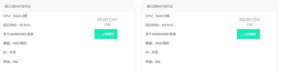 异株湖CloudService:镇江联通服务器特惠,192G大内存,20M独享带宽不限流量,仅499元/月,限量4台!!