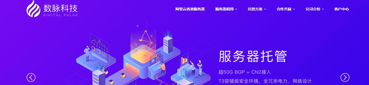 数脉科技:香港服务器盲开活动,E3/双路E5/8-32GB内存/自营CN2及阿里云网络随机配置,终身272元/月