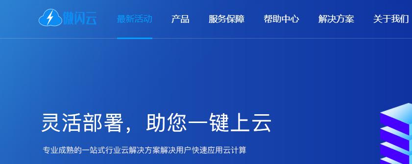 傲闪云:大连高防云服务器七折优惠,1核1G内存的最低配置34元/月起,免费20Gbps峰值防御