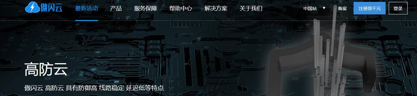 傲闪云:香港CN2云服务器618优惠购15.88元/月起,小带宽无限流量