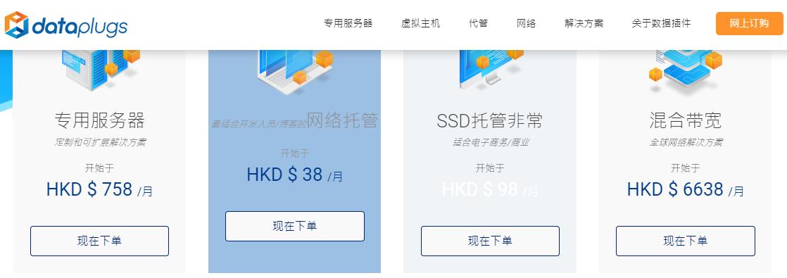 Dataplugs:香港I3服务器免费升级I5,50M独享国际带宽不限流量,限量100台!758港币/月
