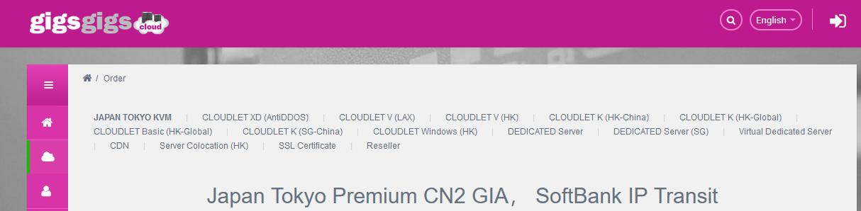 GigsGigsCloud:日本东京软银/CN2大带宽VPS,200M带宽,$9.8/月起,高质量网络,有钱人上