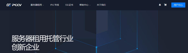 PCCV:阿里云深港IPLC预售,5M独享无限流量,独立IP,提供深圳/香港两端机器,支持面板管理,1核512M月付599元