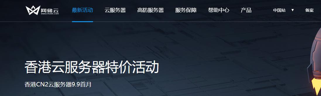 网储云:香港CN2云服务器特惠,1核1G1M月付9.6元/月,最长可够3年!配置要求不高的可以上
