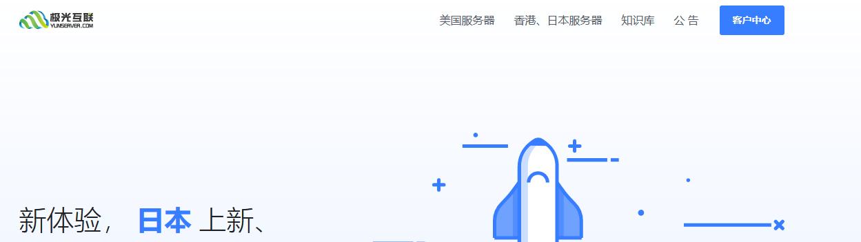 极光KVM:月末促销,超便宜海外VPS月付15元起,美国日本CN2/香港大带宽,美国原生IP