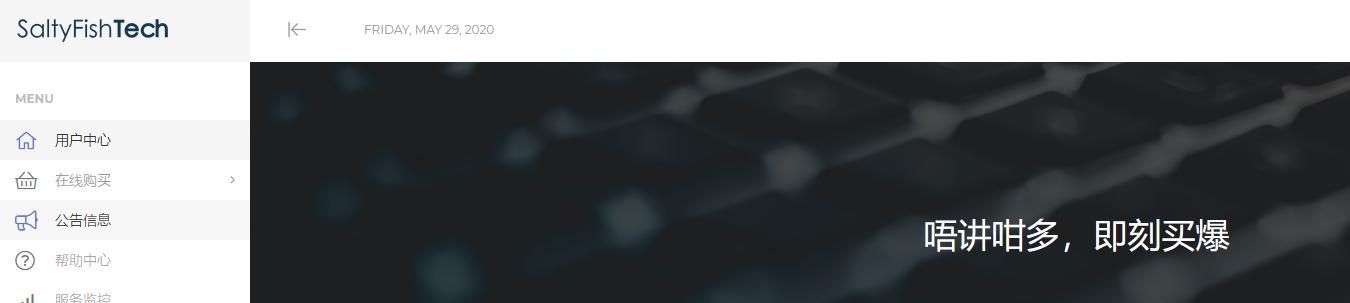 咸鱼科技SaltyFishTech:欧美三网CN2 GIA VPS限量限时促销,1核2G内存20M峰值月付$5.5