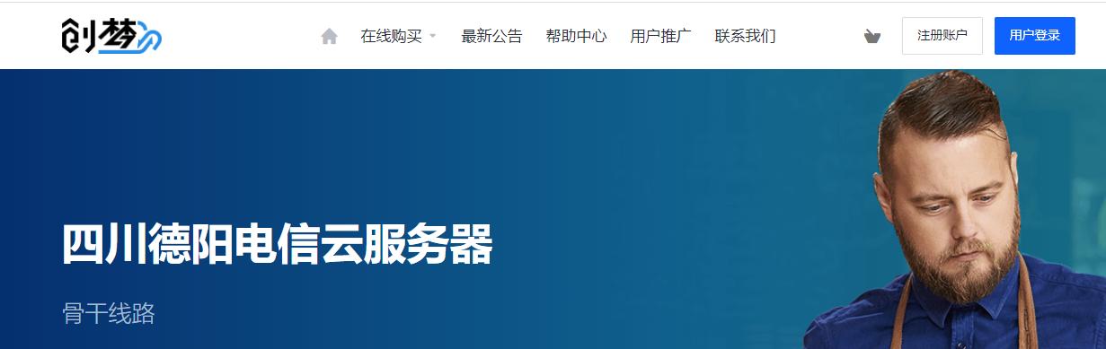 创梦网络:四川高防服务器,成都/德阳西南骨干高防线路,双路E5/16G内存20M带宽500元/月,游戏/网站/企业好选择!