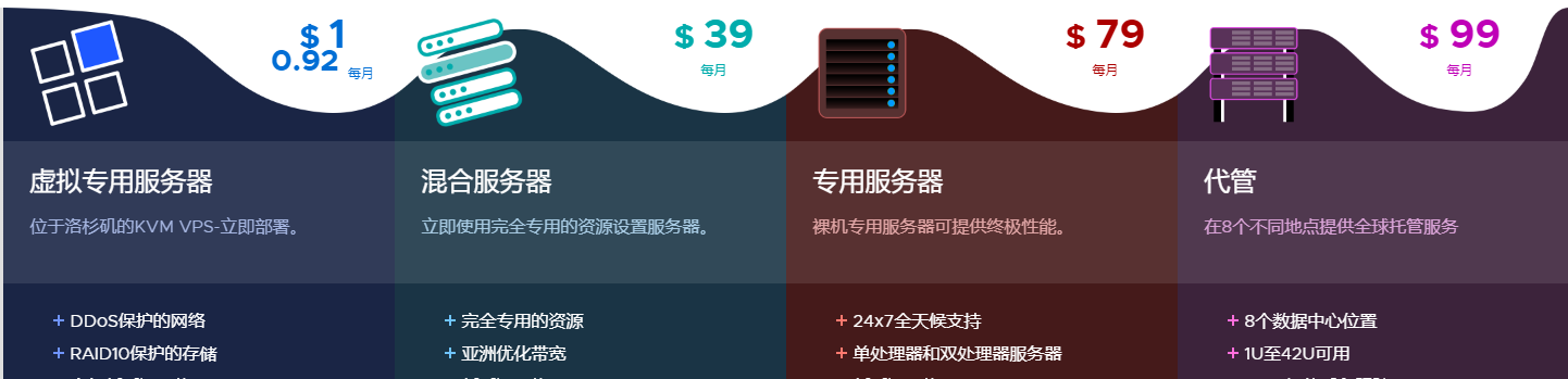 RackNerd:便宜高性价比美国vps,3核3G内存,6500G流量,月均14元/月
