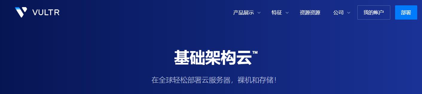 Vultr:韩国VPS云服务器性能测评,1核1G内存/G口带宽,5美元/月起,新用户注册就送103美元