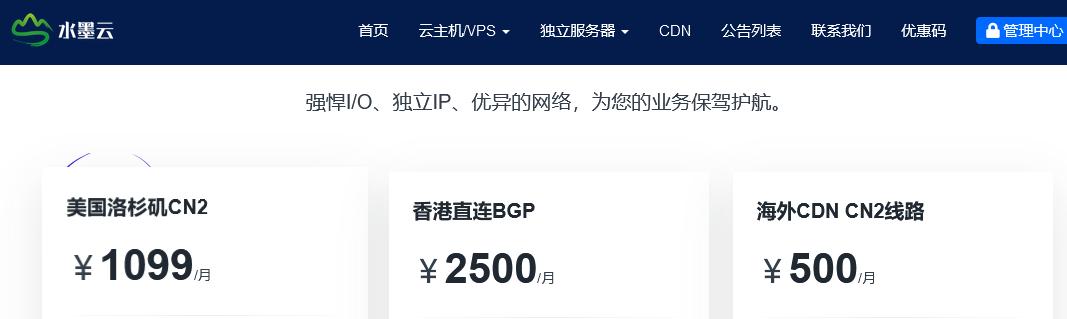 水墨云:美国CN2VPS年付99元起,100M CN2带宽,最高不限流量,安畅GIA和回程GIA可以选择