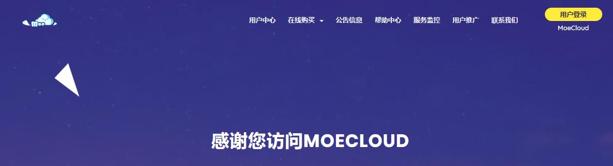 MoeCloud:香港HKT新品VDS上线,G口商宽/家宽无限流量,动态香港原生IP,4核8G¥810/月