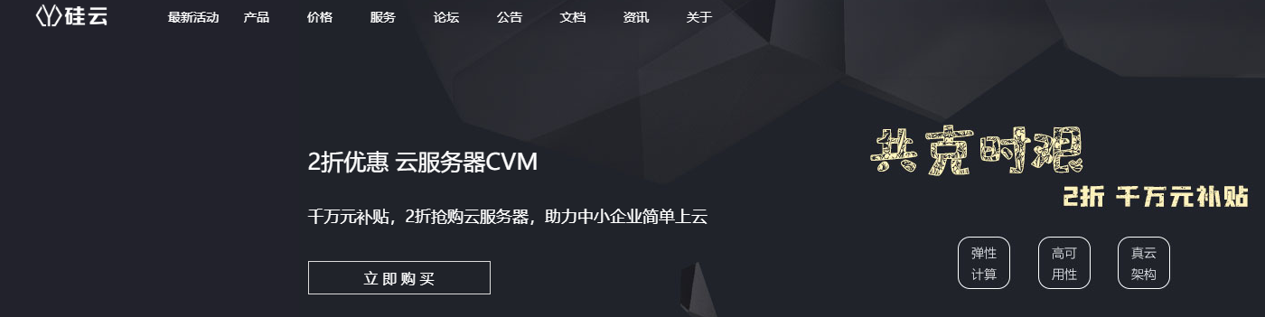 硅云:香港云服务器促销,免备案100%CPU性能,最高80M带宽,238元/年起