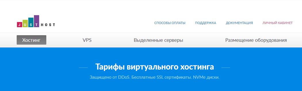 JustHost:最便宜的不限流量俄罗斯VPS,9.5元/月起,三网CN2,免费换IP,免费换机房