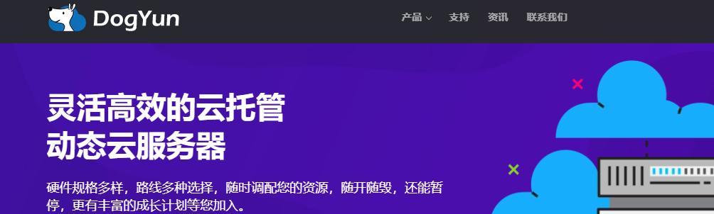 狗云DogYun:阿里云线路香港动态云服务器,七折+免设置费,20M带宽,稳定优质直连线路/含CN2!适合建站,附测速
