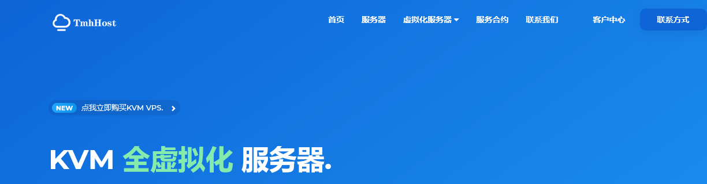 TmhHost:周年庆全场VPS终身8折,1核1G28元/月起,香港CN2/韩国CN2/日本软银/美国CN2/美国CN2高防,大带宽/不超售