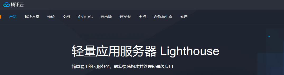 腾讯云:轻量应用服务器,中国港澳台地区和其他国家地域低至24元/月起,已开放内测试申请