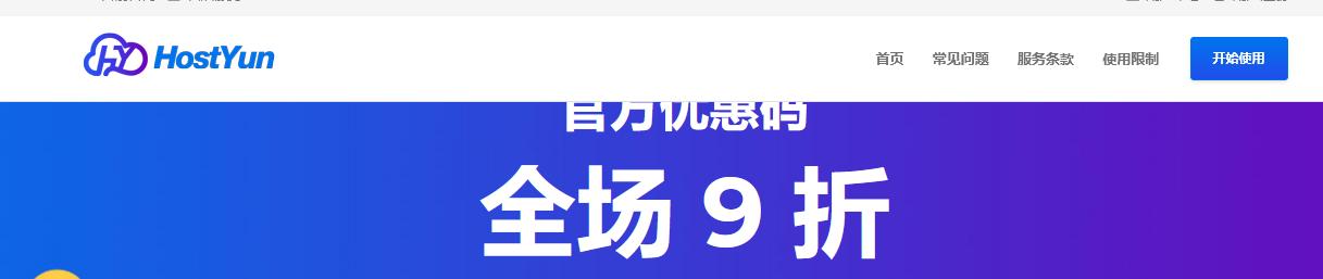 主机云(HostYun):美双程CN2 GIA VPS六一全场88折促销,1核512M内存30M带宽月付10元