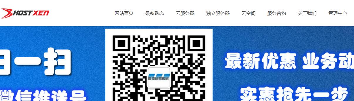 HostXen618充值优惠,多充多送!香港/美国/日本云服务器2核2G¥70/月起