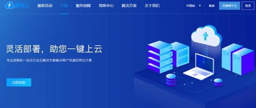 傲闪云618促销升级,香港cn2/德阳高防/镇江电信云服务器9.9元起!