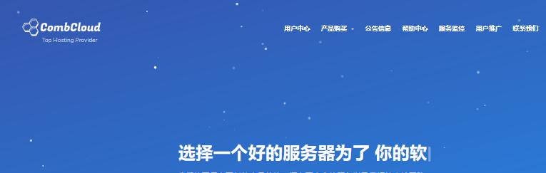 CombCloud官网