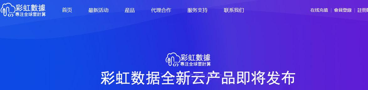 彩虹数据官网