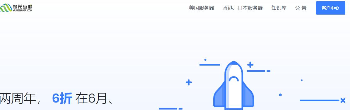 极光KVM:两周年特别庆祝活动,全场终身6折最大力度促销,美国CN2/日本CN2/香港CMI大带宽