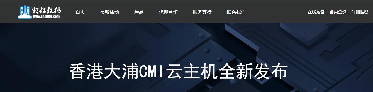 彩虹数据:香港大浦VPS测评,买一年送半年,2核1G,5M带宽无限流量,480元/18个月